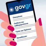 GovGR online regisztráció Görögországba